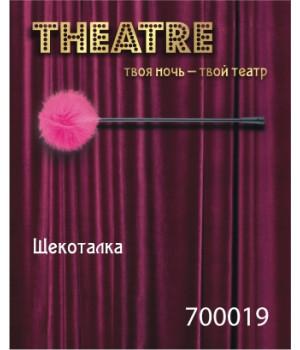 Щекоталка TOYFA Theatre розовая