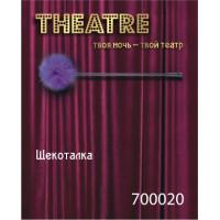 Щекоталка TOYFA Theatre фиолетовая