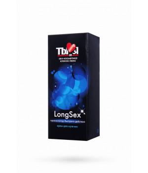 Крем-пролонгатор Ты и Я LongSex для мужчин, 20 г